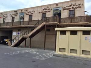 inside Al Fahidi
