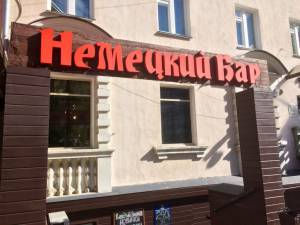 """Nemetzky-Bar"" - German Bar"
